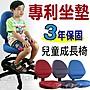 【高級兒童成長椅】調整兒童坐姿 保護脊椎 ...
