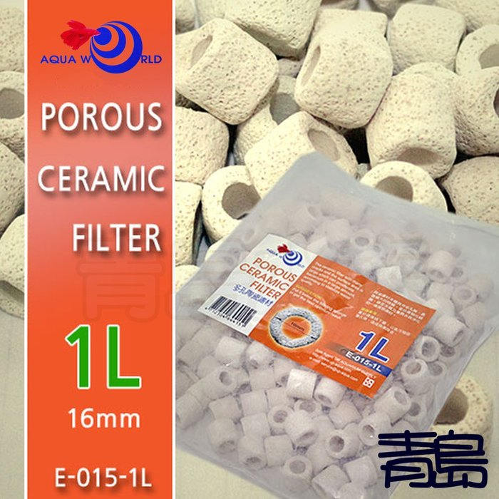 AA。。。青島水族。。。E-015-1L台灣AQUA WORLD水世界---多孔陶瓷濾材(生物科技)==大顆粒(16mm)1L
