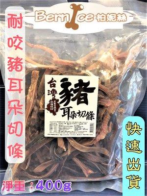 🌻寵物巿集🌻附發票~經濟包 豬耳朵(切條) 400g 摩爾思 柏妮絲 MORES 台灣嚴選 豐富膠質 耐咬