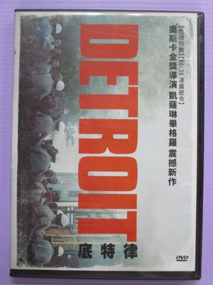 【大謙】《 底特律 ~美國史上最嚴重暴動事件改編 》台灣正版二手DVD
