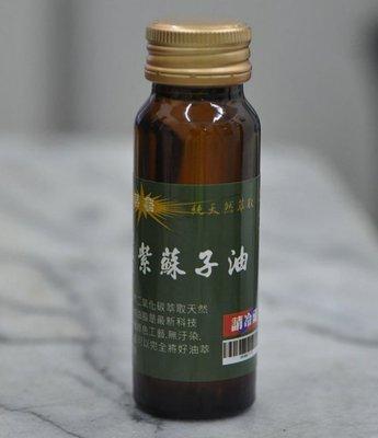 宋家苦茶油.超臨界紫蘇子油50ml.超...