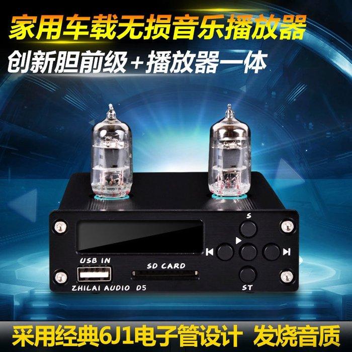 5Cgo【發燒友】ZHILAI D5 發燒 HI-FI 家用車載無損音樂播放器解碼器前置 6J1 電子管膽前級音調