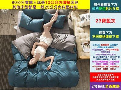 23寶藍灰_150公分寬標準雙人床床包4件套(床包1被套1枕套2)[愛美健康]大《2件免運》32花色 學生宿舍單人雙人被套枕套床包 不同床型下方連結