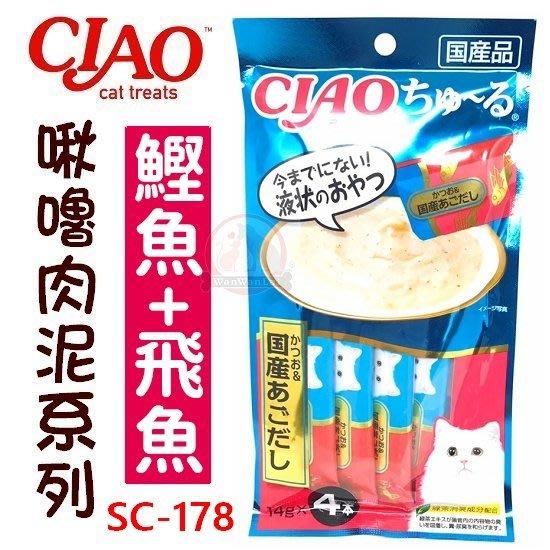 汪旺來【正貨日產】日本CIAO啾嚕肉泥(鰹魚+飛魚)14g*4入/包SC-178貓零食、超夯貓肉泥貓咪糜狀點心