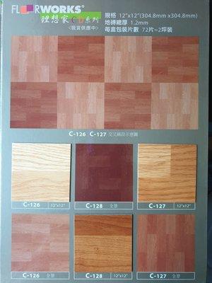 美的磚家~知名品牌FLOOR WORK 30cm*30cm*1.2m/m塑膠地磚塑膠地板~質感佳 每坪只350元!.