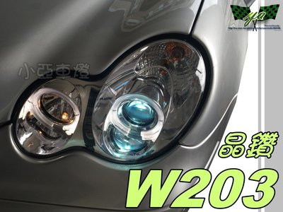小亞車燈*全新 實車安裝 賓士 BENZ W203 C230K C200K 晶鑽 光圈 魚眼 頭燈 大燈