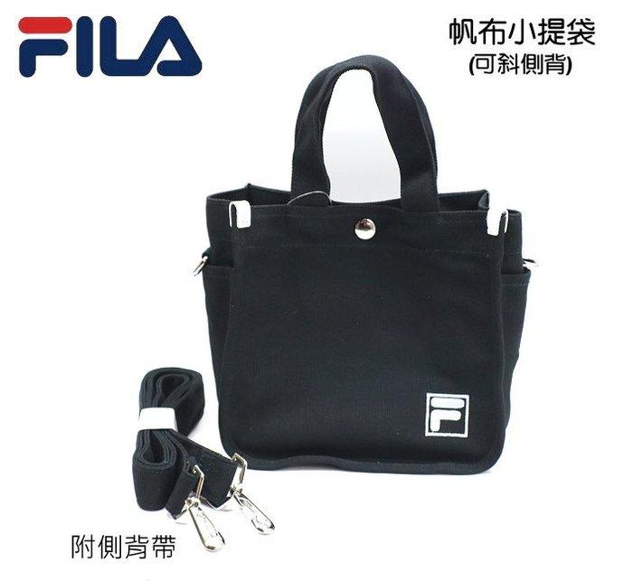 FILA 小型手提袋 附側背帶可斜側背 (黑BMU3014BK )