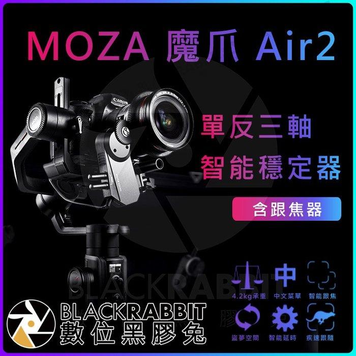 數位黑膠兔【 MOZA 魔爪 Air2 第二代 單反三軸 智能 穩定器 加 iFOCUS 跟焦器】微單 單眼 相機