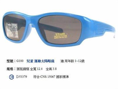 兒童太陽眼鏡 選擇 抗UV眼鏡 太陽眼鏡 學生眼鏡 自行車眼鏡 防風眼鏡 墨鏡 路跑眼鏡 台中太陽眼鏡