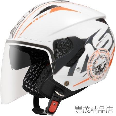 ASTONE RST AQ5 半罩 3/4罩 內襯全可拆 內墨鏡 安全帽 白橘