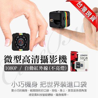 (台灣現貨)骰子迷你微型攝影機+32G記憶卡 紅外線夜視高清 可當行車記錄器 針孔攝影 徵信蒐證自保神器