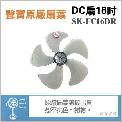 SK-FC16DR 扇葉 DC節能扇 葉片 16吋聲寶電風扇扇葉 原廠材料 DC扇扇葉 扇葉 5葉片 【皓聲電器】