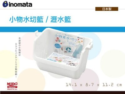 【PP226395】Inomata 日本製 小物水切籃/瀝水籃《Midohouse》