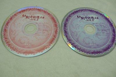 紫色小館65-1------仙劍奇俠傳 3{安裝片1.2.3.4}