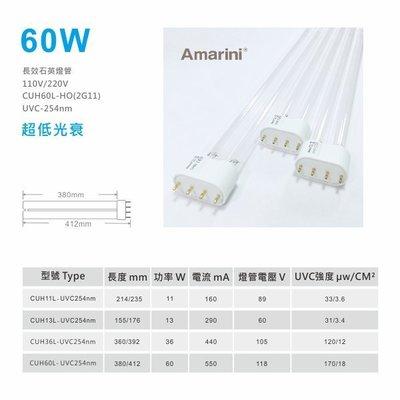 60W-UVC254紫外線殺菌燈管2G11-HO//高透石英長效
