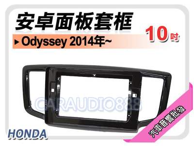 【提供七天鑑賞】本田 HONDA Odyssey 2014年~ 10吋安卓面板框 套框 HA-2099X
