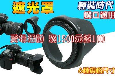 【現貨】輕裝時代 遮光罩 蓮花 花瓣 相機鏡頭擋光罩 52mm/58mm/67mm/72mm/77mm/82mm螺口