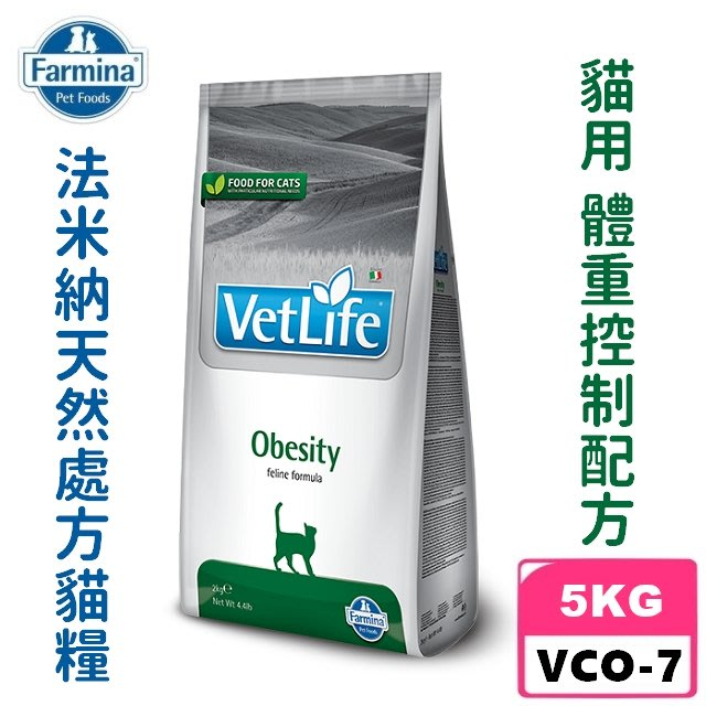 COCO《聊聊有優惠》法米納VCO-7貓用處方-體重控制配方5kg天然處方貓飼料/血糖管理Farmina減重成貓/低卡貓