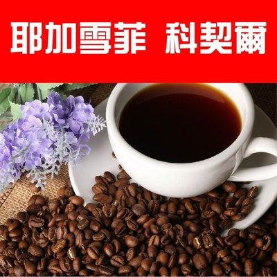 【自家烘焙】咖啡豆 衣索比亞 耶加雪菲...