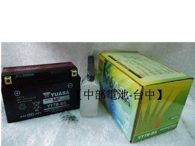 【中部電池-台中】機車電瓶YUASA湯淺YT7B-BS=GT7B-4 7號薄的125CC山葉YAMAHA新勁戰GTR