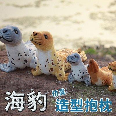 仿真海豹造型抱枕(60cm) 海豹 毛絨玩具 動物 娃娃 靠墊 抱枕 仿真動物 絨毛玩具 公仔【葉子小舖】