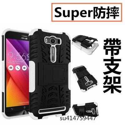【小黑3C】華碩 ASUS ZenFone 2 Laser 5.0 輪胎紋 支架 手機殼 軟殼 硬殼 二防防摔 ZE500KL保護殼