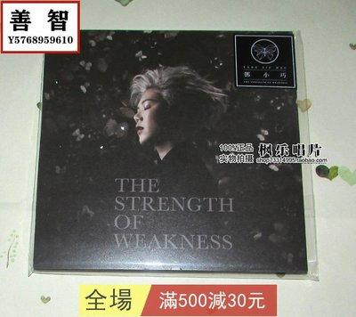 鄧小巧 The Strength of Weakness EP 唱片 CD LP【善智】