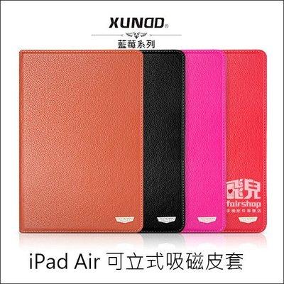 【飛兒】藍莓系列 XUNDD iPad Air 可立式保護套 磁吸 皮套 支架 手機套 保護殼 iPad5 (K)