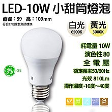 OS§LED333§《33HOS12》OSRAM節能 LED-12W星亮球泡 黃/白光 E27頭 高光效 全電壓
