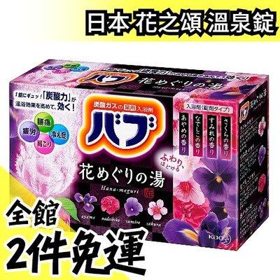 日本花王KAO【花之頌入浴錠 4種香味 12入組】花香系列 碳酸湯 溫泉【水貨碼頭】