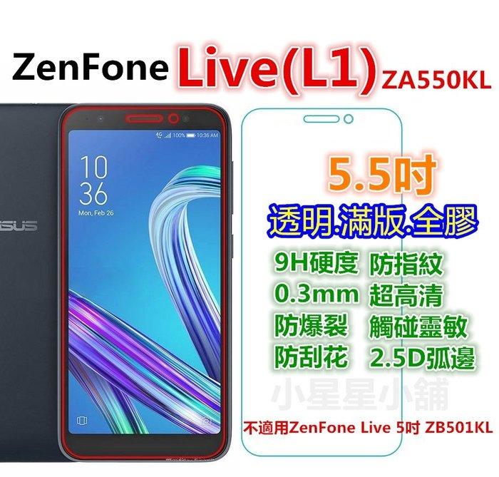 華碩 ZenFone Live L1 ZA550KL 3 Deluxe ZS570KL 鋼
