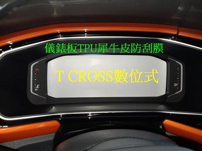 Tiguan Polo T Cross數位儀錶板TPU犀牛皮保護膜 儀表板膜 數位式儀表板膜保護貼 一片式防刮膜