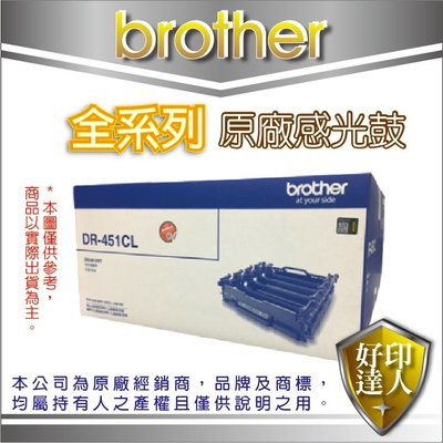 【好印達人】兄弟牌 DR-451CL/DR451/451原廠感光滾筒/感光鼓 適用L8360/L8900