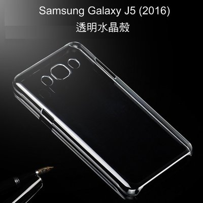 *PHONE寶*Samsung Galaxy J5 (2016) 羽翼水晶保護殼 透明保護殼 硬殼 保護套