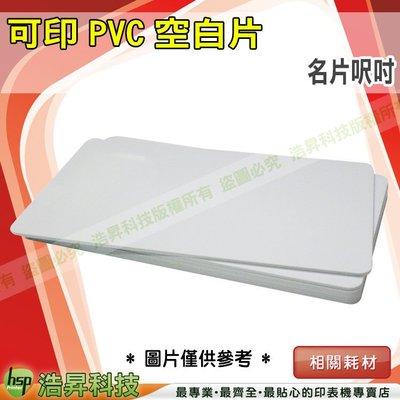 PVC 可打印 白卡 單張 含稅