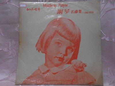【采葳音樂網】-演奏黑膠–〝鋼琴名曲集(二)/A MAIDEN'S PRAYER〞P264