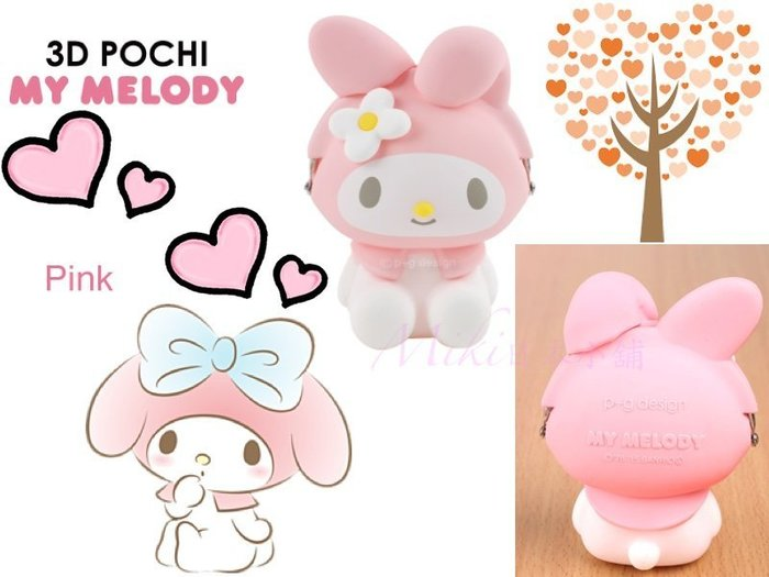 *Miki日本小舖*日本三麗鷗Melody 美樂蒂  3D造型矽膠零錢包/立體零錢包 *粉紅色*