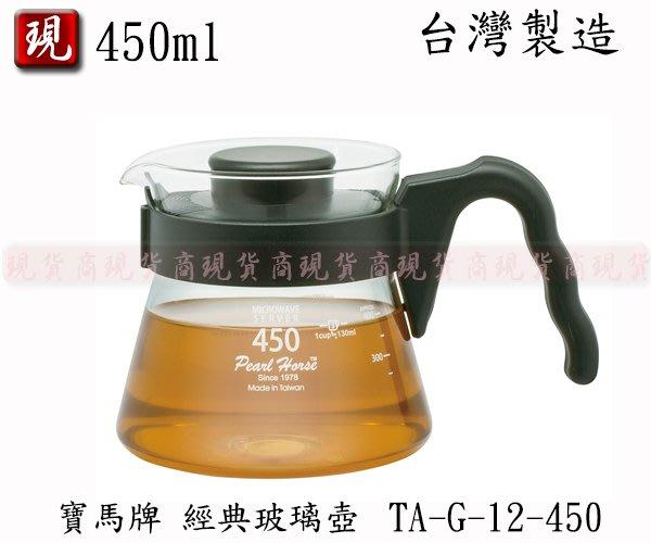 【現貨商】寶馬牌 經典玻璃壺 450ml TA-G-12-450 咖啡壺 熱水壺 花茶壺 水果茶 泡茶壺 有刻度