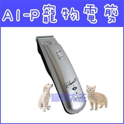 **貓狗大王**元素牌ELEMENT A1-P電剪組(美容師專用)