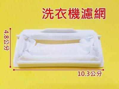 (2入120元)東元洗衣機濾網 W1038FW W1138FN 東元洗衣機濾網