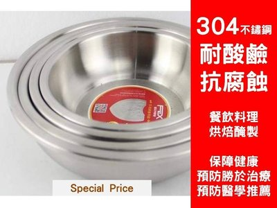 [Special Price] bd5《全省離島2件免運》16公分加厚304不鏽鋼盆 圓盤 菜盤 餐盤