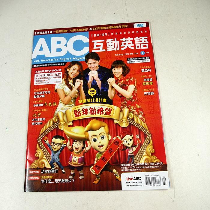 【懶得出門二手書】《ABC互動英語128》用英語訂定計畫 新年新希望 中西合璧年夜飯(附1光碟)(21F15)