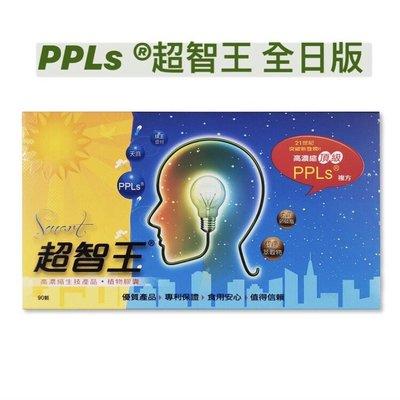 ✹限時免運✹小孩上班族老人家都適合 超智王 高濃度PPLs 全日版 90入 /盒  公司貨