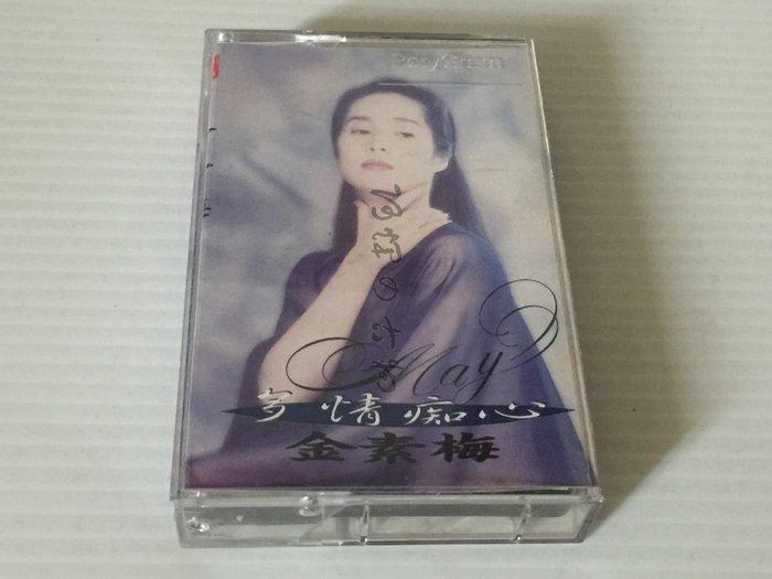 【阿輝の古物】錄音帶/卡帶_金素梅 多情痴心_無歌詞