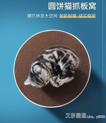 貓玩具貓抓板窩磨爪器20新款貓爪板瓦楞紙貓窩紙箱貓抓盆碗形貓咪用品