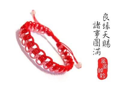 風姿綽約--愛情召喚手環(J717)~ 粉晶+粉紅線~ 求得好姻緣~增進人際關係~招貴人