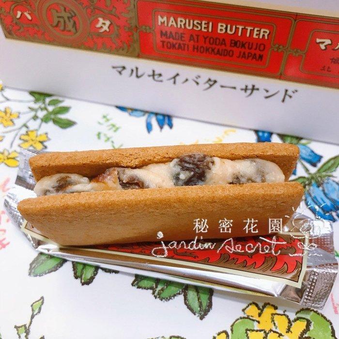 【出貨日待確認勿下單】六花亭葡萄奶油夾心餅乾10入-秘密花園--日本北海道限定伴手禮餅乾