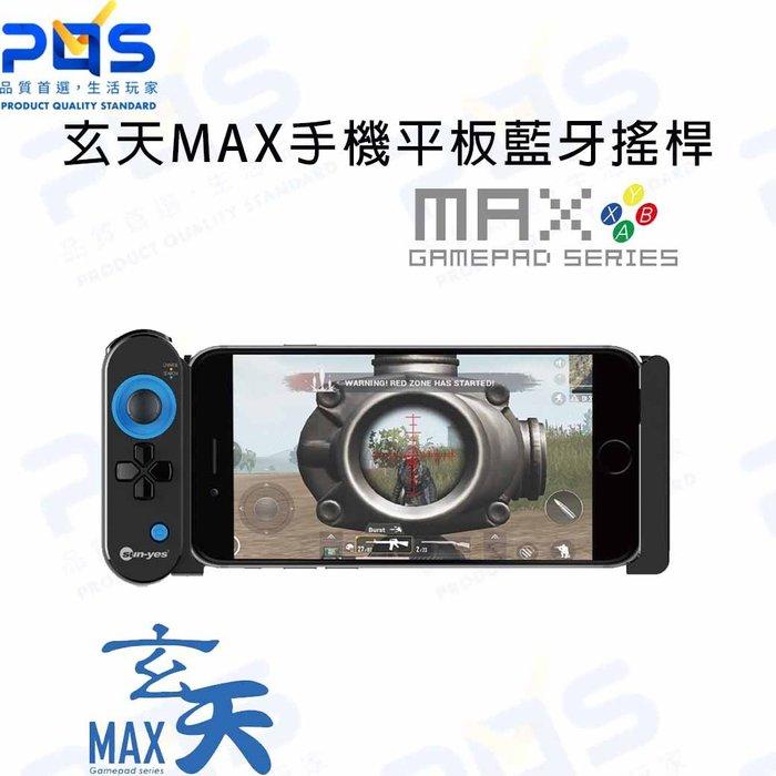 順悅 玄天MAX-R0016 手機平板藍牙搖桿  遊戲手把 吃雞手把 手機手把