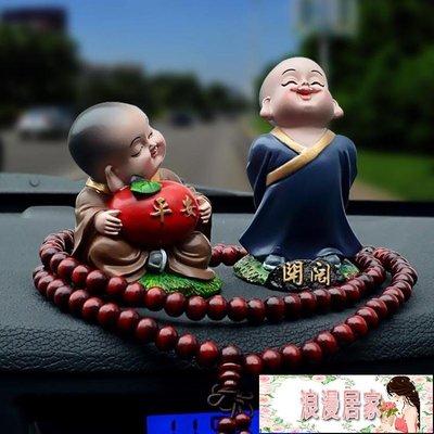 可愛汽車擺件小和尚卡通公仔佛飾品創意車內小沙彌車用小玩偶【浪漫居家】