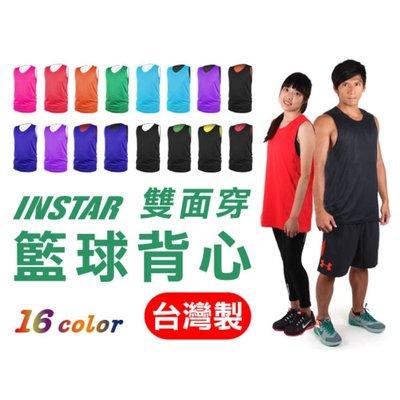 【03311757】INSTAR 男女雙面穿籃球背心(台灣製 運動背心≡排汗專家≡